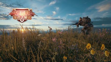 和平精英:强攻战术两面夹击,灭队4杀一波满配