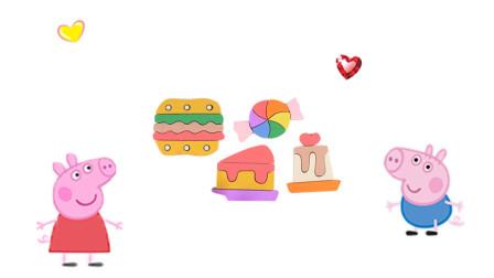 乐享形状乐园教你用彩泥制作汉堡和各种蛋糕甜品