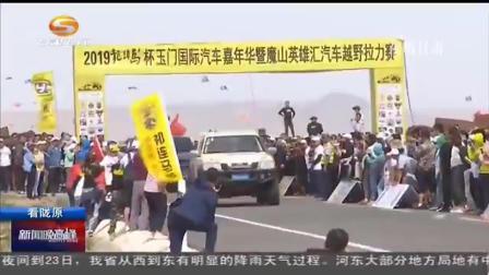 甘肃玉门:国际汽车嘉年华暨魔山英雄汇汽车越野拉力赛激情开赛