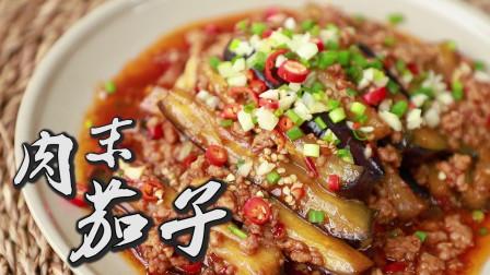 好吃不油腻的肉末茄子,开胃又下饭!