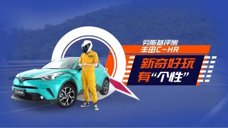 【车问大师】丰田C-HR,年轻人的第一台SUV