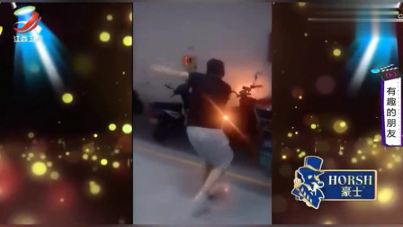 家庭幽默录像:嘟,嘟,嘟嘟嘟!跟着警报器的节拍动起来,停车场就是我的舞台!