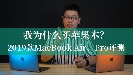 我为什么买苹果本?2019款MacBook Air、Pro评测