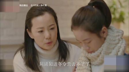 《小欢喜》英子和刘静的这段忘年交真的温暖又治愈,知道刘静阿姨得了癌症,是压垮英子的最后一根稻草