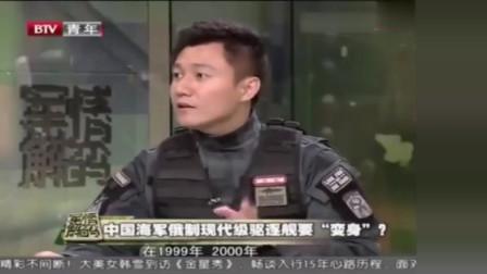 张召忠:现代级驱逐舰是中国甲午后最大的舰