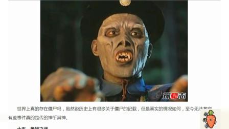 刚哥说中国未解之谜