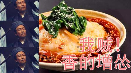 诸葛亮在宝鸡岐山屯兵垦田发明了搅团 陕西的胡麻鱼鱼儿香的增怂