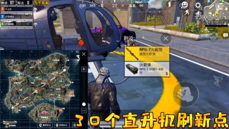 和平精英爆料30个直升机刷新点每局都能落地开直升机太爽了