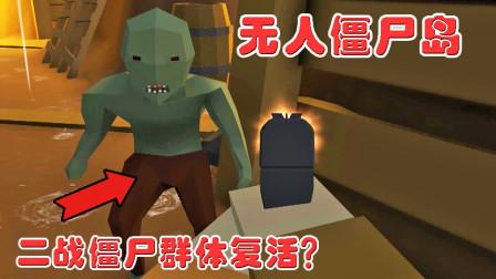 【逍遥小枫】队友全变成了僵尸,这场战争该怎么打?