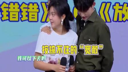 快乐大本营:郭俊辰贴心扶着赵今麦,她搂住他的腰,要搞事情吗?