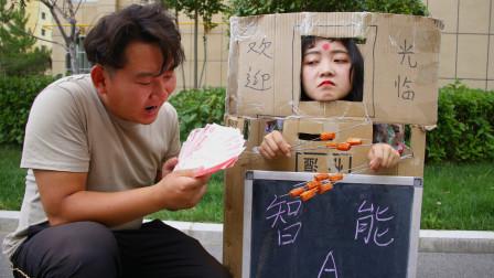 小伙给智能ATM机器人喂辣条串串,没想把机器人吃失忆了,什么情况