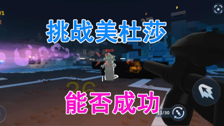 乐高无限:挑战美杜莎Boss 阿辉这次能否挑战成功呢 拭目以待吧