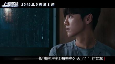 《上海堡垒》被央视点名,口碑票房双跌的它,为何输得这么惨?