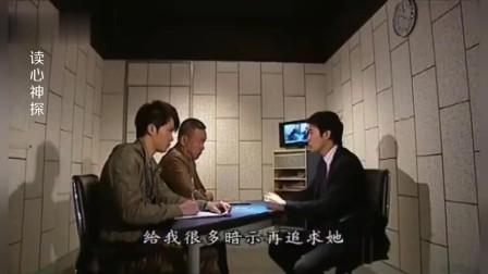 读心神探:督察通过观察晚会视频每个人的行为并对其分析,立马锁定凶手!