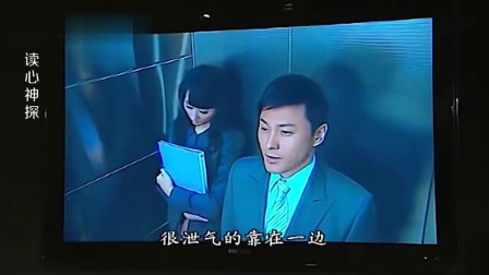 读心神探:姚警官在电梯里做实验证明嫌疑人的行为有没有在撒谎!