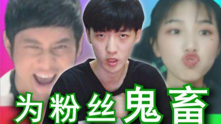 鬼畜up让粉丝跟黄晓明同台演出!