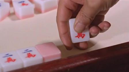 打麻将遇千门赌后,千术防不胜防,自摸也能弄成诈胡