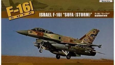 Genessis 天力48比例 F-16I Sufa  开盒评测