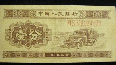 1953年印的一分钱,现在值多少钱啊?网友:都扔了怎么办?