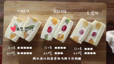 每天吃面包吐司太腻了?跟我一起做、颜值爆表的水果奶酪三明治吧