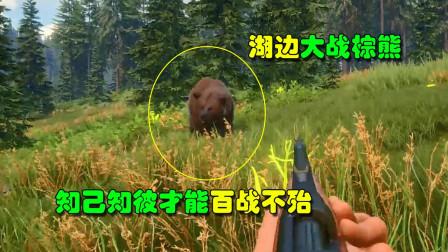 猎人荒野的呼唤6:湖边大战棕熊 知己知彼才能百战不殆