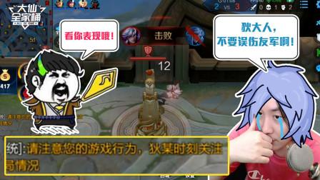 王者荣耀张大仙:大仙惨遭官方警告!我只是送塔并不是送人头啊!
