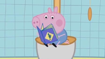 乔治占着卫生间看书玩手机,小猪佩奇要憋不住了!游戏