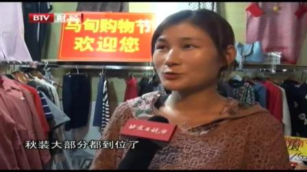 马甸购物节一站式消费搞定吃穿用 首都经济报道 20190822