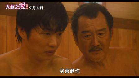 【猴姆独家】#大叔的爱:爱情或死亡# 曝光全新官方【中字】电视预告片!