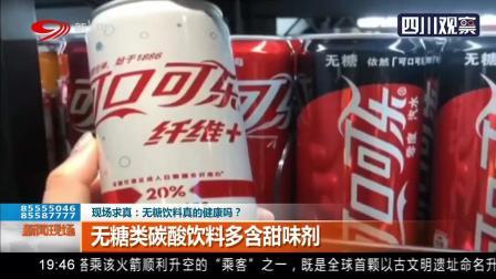 现场求真:无糖饮料真的健康吗?无糖类碳酸饮料多含甜味剂