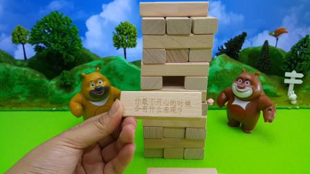熊大熊二积木游戏比赛