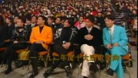 四大天王巅峰时期,翘着二郎腿,等着宣布获奖名单