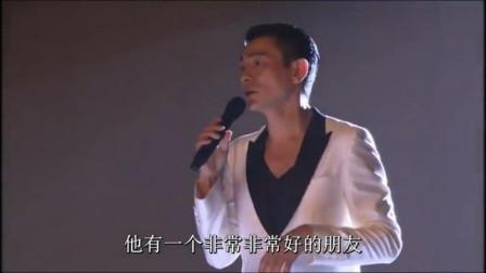 刘德华与柯受良情意重,现场含泪演唱,愿小黑哥天堂安好