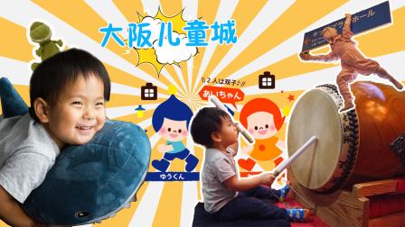 日本大阪儿童乐园 亲子旅行游记