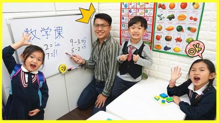三色挑战 到JO学校学习数学和美术 亲子游戏过家家