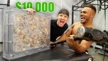 外国土豪在防弹玻璃内放10000美元,谁能打开就归谁!你能拿走吗