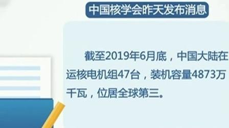 中国大陆在运核电机组47台 居全球第三 每日新闻报 20190822 高清版