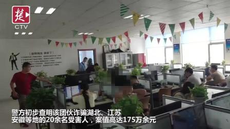 """武汉警方破获首起""""偷心骗财""""案,赴河南抓获16名诈骗嫌疑人"""