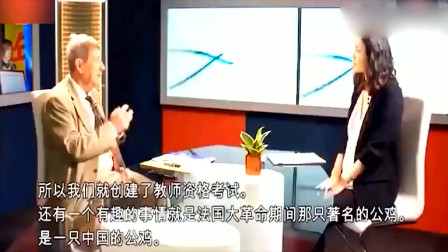 中国人喜欢模仿?法国学者:其实我们在有些方面,都在模仿中国!