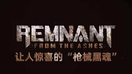 老戴《遗迹 灰烬重生》02 血腥铁拳《RemnantFrom the Ashes》