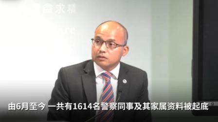 香港警方:1614名警员及家属信息被泄露