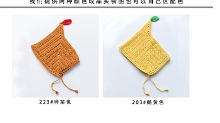 毛线编织儿童柠檬帽子教程多款式视频