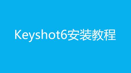 Keyshot软件安装教程之keyshot6安装方法教程步骤视频,软件下载-3d软件网