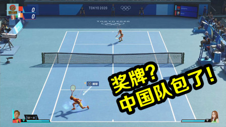 网球王子VS网球公主,奥运会这场金牌中国队包了!