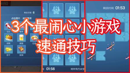 龙族幻想:3个最闹心小游戏速通技巧+最快解法