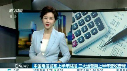 中国电信发布上半年财报 三大运营商上半年营收普降