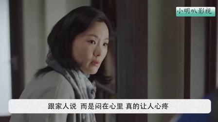 小欢喜:刘静患癌症不通知家人,竟只对她说,看懵网友