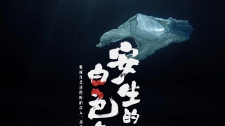 2018届北影毕业作品《安生的白色连衣裙》片花