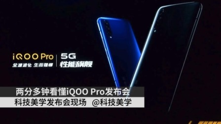 科技美学现场 两分钟看懂iQOO Pro发布会 最便宜的5G