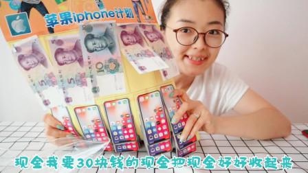 """试玩""""苹果手机大抽奖""""游戏.85个手机50块钱.真的能抽中手机吗?"""